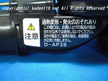 日立掃除機ヘッドD-AP38説明