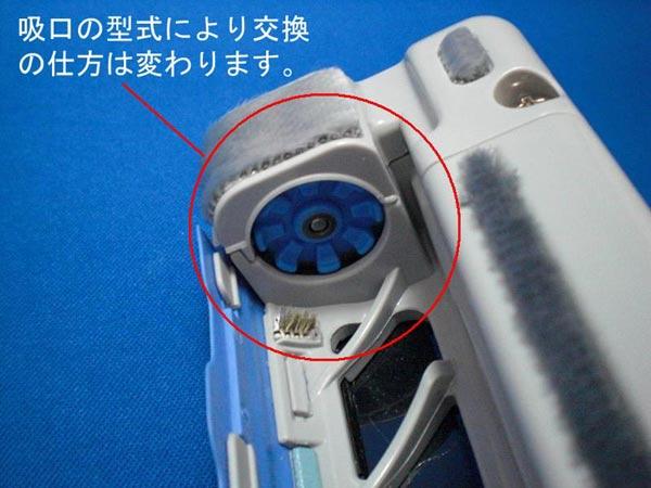 日立掃除機の吸口のプーリーブクミ.jpg