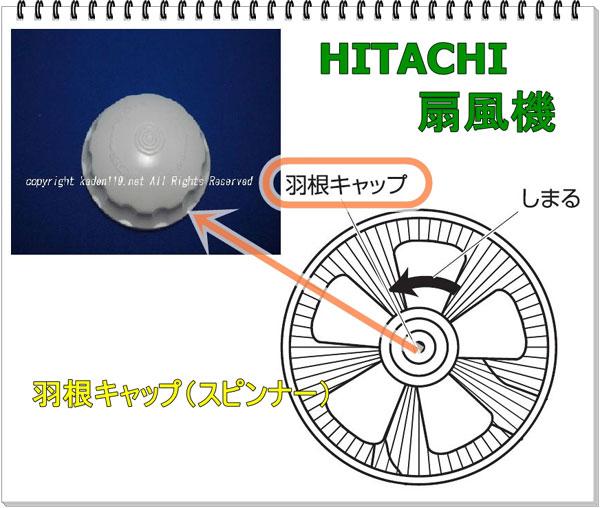日立扇風機ハネキャップのHEF-50R-003(スピンナー説明)