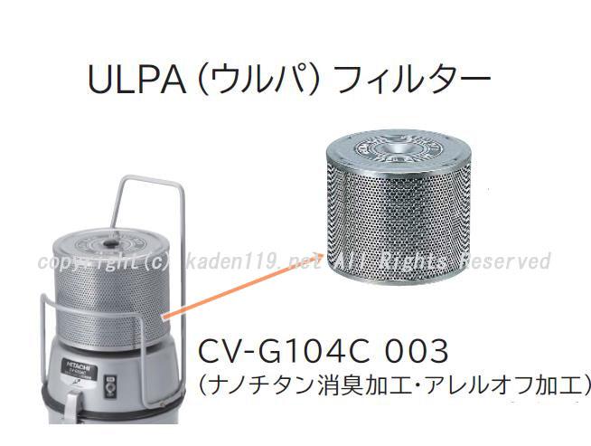 日立掃除機CV-G104C-003のウルパ(ULPA)フィルター説明