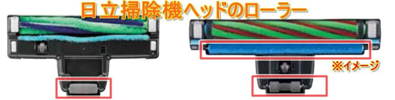 日立掃除機ヘッドのローラー/車輪場所のイメージ