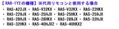 日立エアコン本体のRAS-A22JX RAS-V32KX RAS-V32KX RAS-22HKX RAS-229JX RAS-25HJX RAS-25HKX RAS-259JX RAS-28HJX RAS-28HKX RAS-289JX RAS-32HJX RAS-32HKX RAS-40HJX2 RAS-40HKX2のリモコン適合説明画像