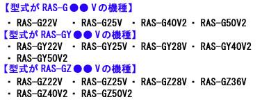 日立エアコン本体の RAS-G22V  RAS-G25V RAS-G40V2 RAS-G50V2 RAS-GY22V  RAS-GY25V RAS-GY28V RAS-GY40V2 RAS-GY50V2 RAS-GZ22V  RAS-GZ25V RAS-GZ28V RAS-GZ36V RAS-GZ40V2 RAS-GZ50V2のリモコン適合説明画像