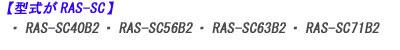 日立エアコン本体のRAS-SC40B2 RAS-SC56B2 RAS-SC63B2 RAS-SC71B2の適合説明画像