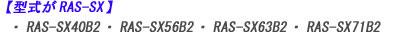 日立エアコン本体のRAS-SX40B RAS-SX56B2 RAS-SX63B2 RAS-SX71B2の適合説明画像