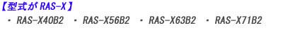 日立エアコン本体の RAS-X40B2  RAS-X56B2  RAS-X63B2  RAS-X71B2の適合説明画像