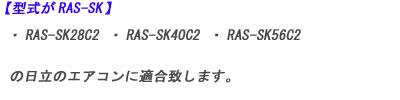 日立エアコン本体のRAS-SK28C2  RAS-SK40C2  RAS-SK56C2の適合説明画像